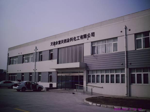 天津永富关西涂料有限公司