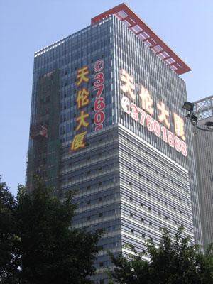 天伦置业大厦