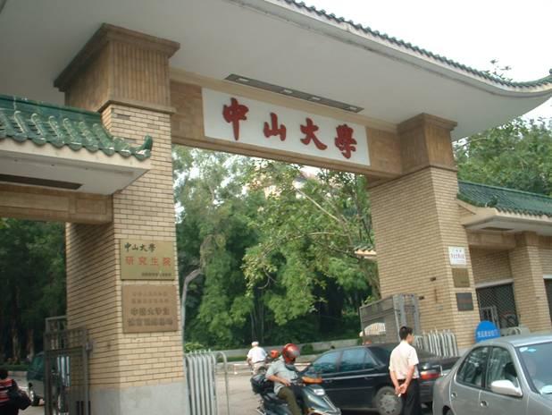 中山大学科技综合大楼